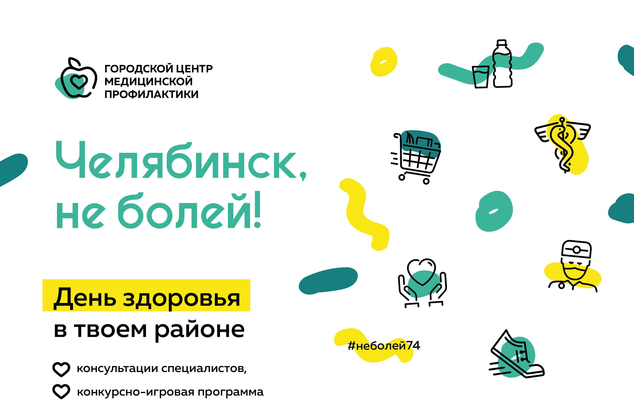 Жители Челябинска смогут проверить свое здоровье