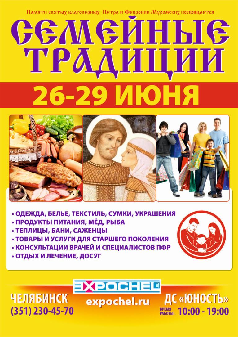 Посетители выставки «Семейные традиции» смогут проверить свое здоровье