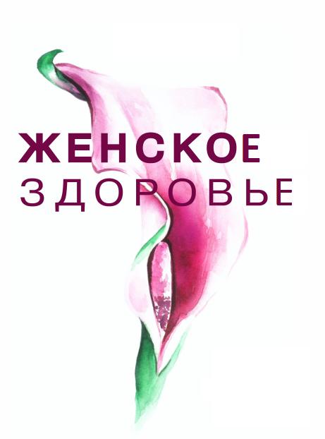 День женского здоровья