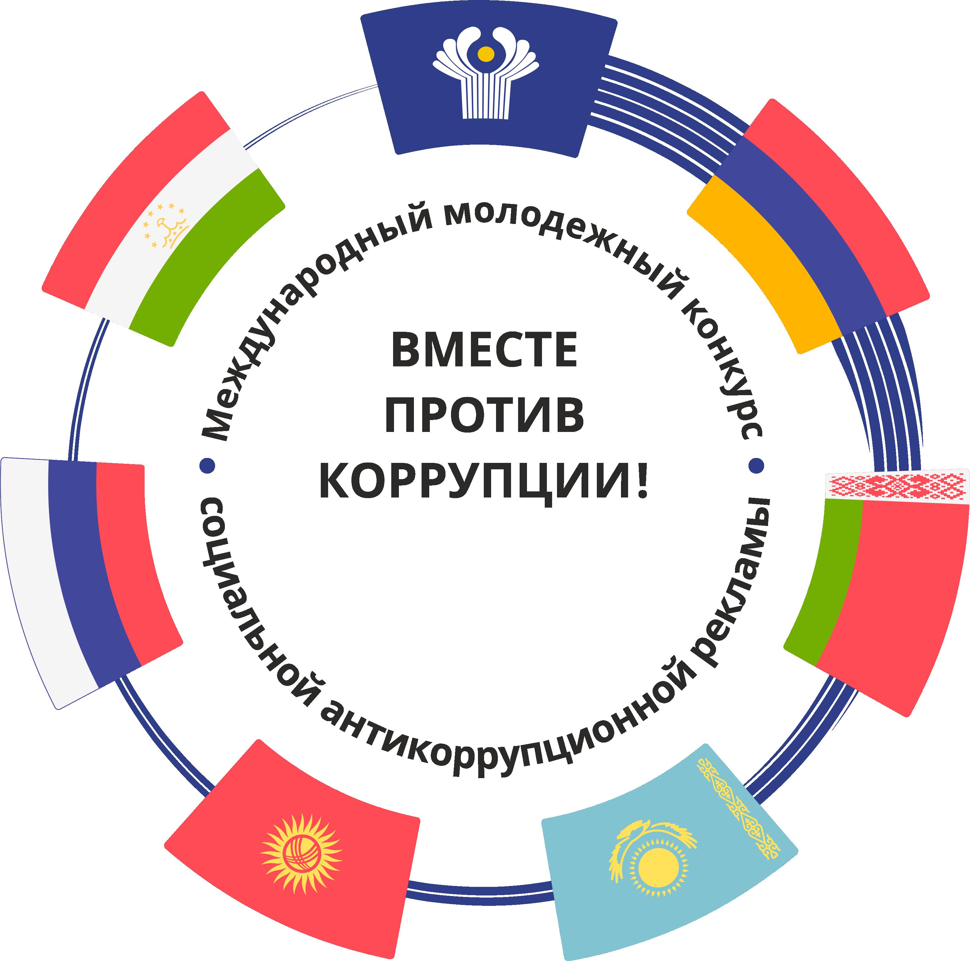 Вместе против коррупции! - работы международного конкурса социальной рекламы.