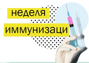 Все об иммунизации