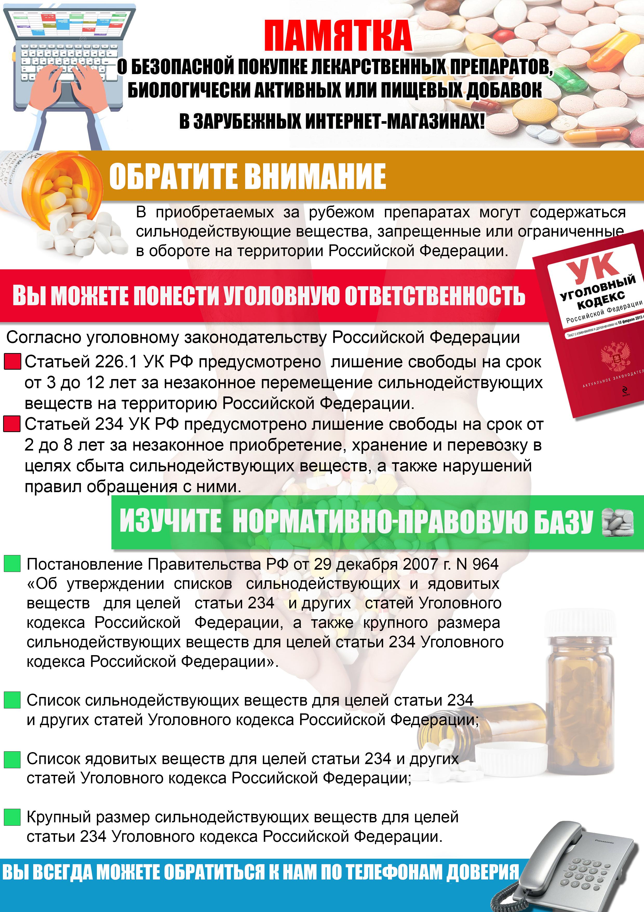 О безопасной покупке лекарственных препаратов