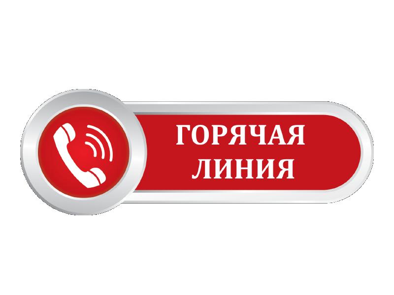 Полезные телефоны Горячих Линий